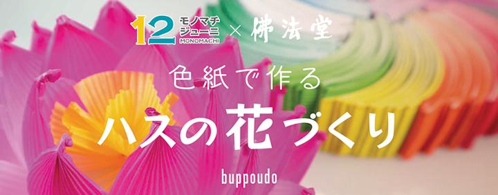 色紙で作るハスの花づくり