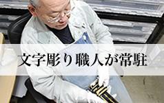 文字彫り職人が常駐